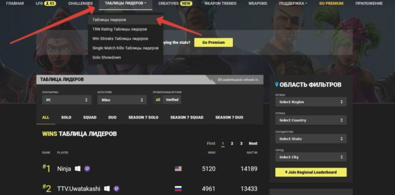 lider trn 1024x506 800x395 - How to See Nick Statistics in fortnitetracker